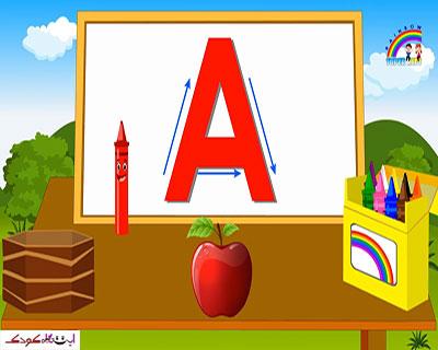 آموزش صحیح نوشتن حروف انگلیسی