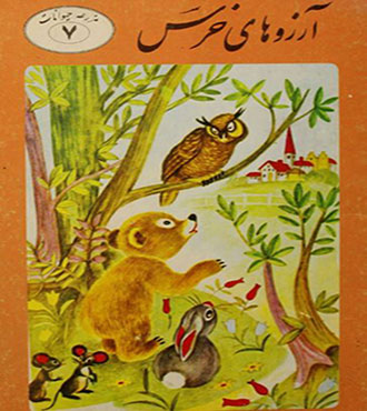 دانلود pdf کودکانه آرزوهای خرس