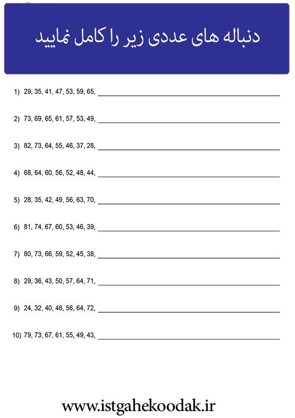 Number201 الگوی عددی - با عدد مناسب جای خالی را کامل نمایید به همراه آزمون آنلاین