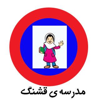 عکس کارتونی دختر دانش آموز