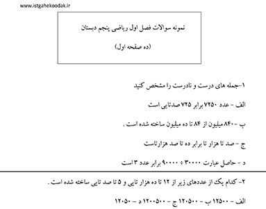 ریاضی فصل اول