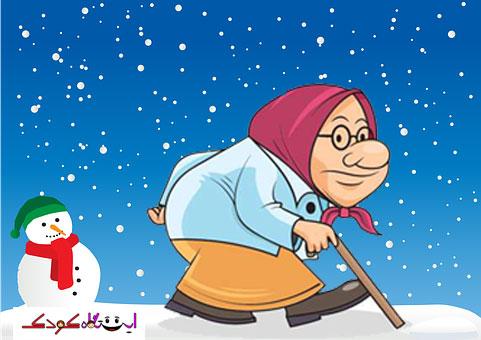 old-woman-cartoons-snow02 ترانه کودکانه ننه سرما تو راهه به همراه متن شعر و دانلود آهنگ