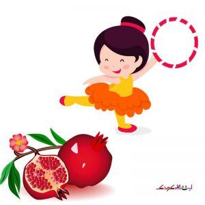 yalda32-300x300 3 قصه شب یلدا برای کودکان و خردسالان