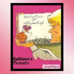 گالیور در سرزمین کوتوله ها - 48 داستان
