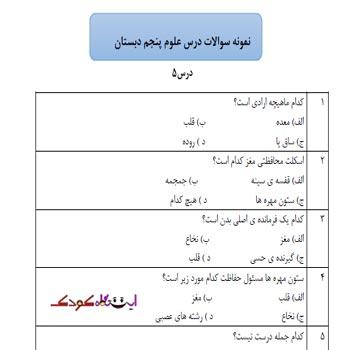نمونه سوالات پنجم درس پنجم