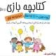 دانلود کتاب بازی های در منزل برای کودکان و نوجوانان سنین 10 الی 15 سال