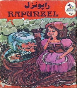rapunzel-1-263x300 ایستگاه کودک