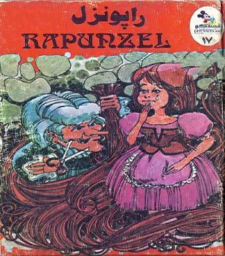 rapunzel-1 صفحه اصلی