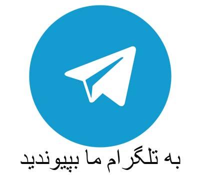 telegram400_350 ایستگاه کودک