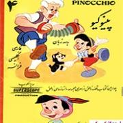 پینوکیو - 48 داستان - سوپراسکوپ