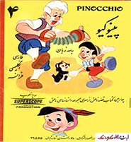 Pinocchio2_istgahekoodak صفحه اصلی