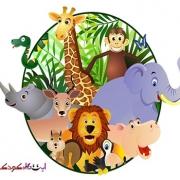 ترانه کودکانه باغ وحش