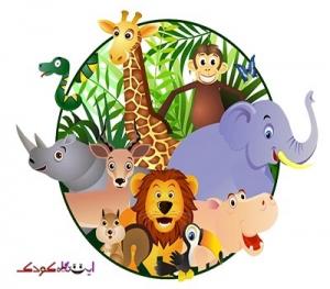 zoo_clipart-300x263 ایستگاه کودک