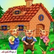 سه بچه خوک