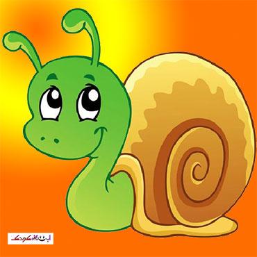 snail025 ایستگاه کودک