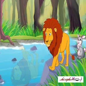 lion_and_rabbit صفحه اصلی
