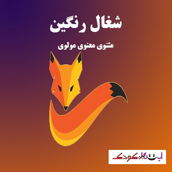 shoghal صفحه اصلی